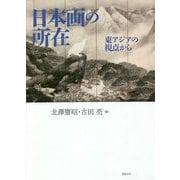 日本画の所在―東アジアの視点から [単行本]