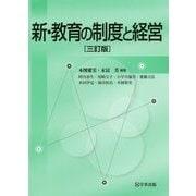 新・教育の制度と経営 三訂版 [単行本]