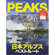 PEAKS (ピークス) 2020年 06月号 [雑誌]