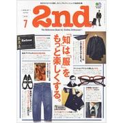 2nd (セカンド) 2020年 07月号 [雑誌]