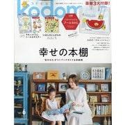 kodomoe 2020年 06月号 [雑誌]