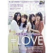 増刊BUBUKA 表紙違い版 2020年 06月号 [雑誌]
