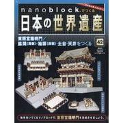 ナノブロックでつくる日本の世界遺産 全国版 2020年 4/26号 [雑誌]