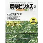 農業ビジネス ベジ(veggie) vol.29 [ムックその他]
