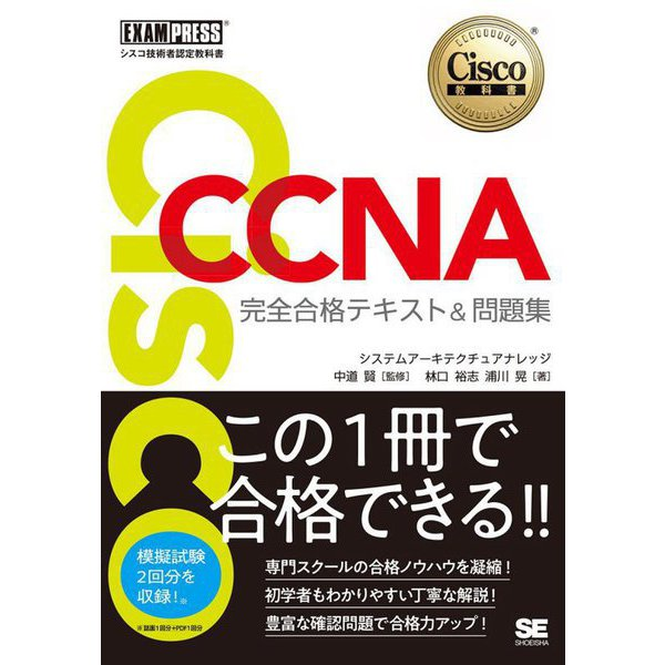 CCNA完全合格テキスト&問題集―対応試験 200-301(シスコ技術者認定教科書) [単行本]