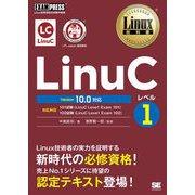 LinuCレベル1 Version10.0対応(Linux教科書) [単行本]