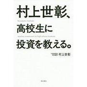 村上世彰、高校生に投資を教える。 [単行本]