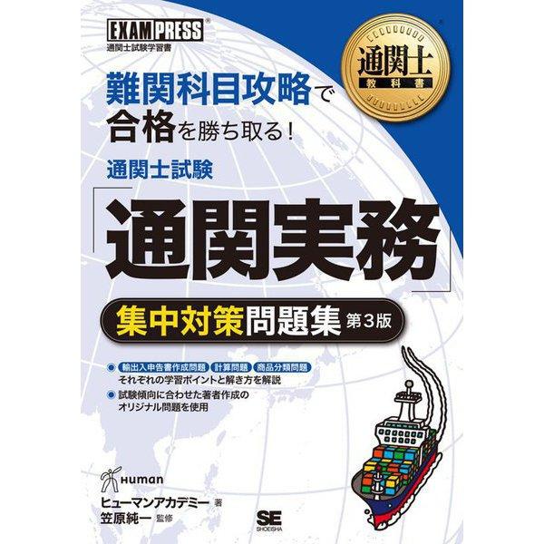 通関士試験「通関実務」集中対策問題集 第3版 (通関士教科書) [単行本]