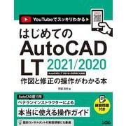 はじめてのAutoCAD LT 2021/2020 作図と修正の操作がわかる本―AutoCAD LT 2019~2009にも対応 [単行本]