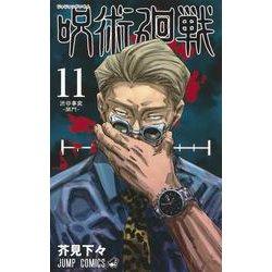 呪術廻戦 11(ジャンプコミックス) [コミック]
