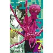 チェンソーマン 7(ジャンプコミックス) [コミック]