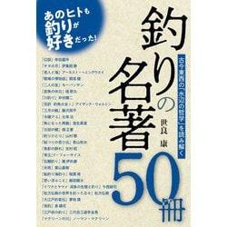釣りの名著50冊―古今東西の「水辺の哲学」を読み解く [単行本]