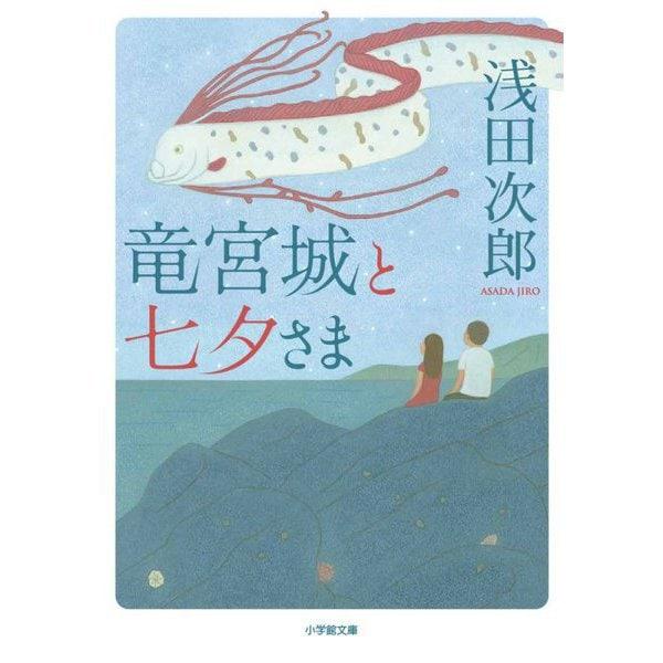 竜宮城と七夕さま(小学館文庫) [文庫]