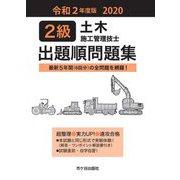2級土木施工管理技士出題順問題集〈令和2(2020)年度版〉 [単行本]