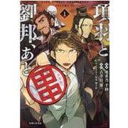 項羽と劉邦、あと田中 1(PASH!コミックス) [コミック]