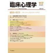 感情の科学-リサーチマップとアプローチガイド(臨床心理学<第20巻第3号>) [単行本]