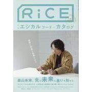 RiCE NO.14 SPRING 2020 [単行本]