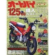 オートバイ125cc購入ガイド2020 [ムックその他]