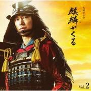NHK大河ドラマ 麒麟がくる オリジナル・サウンドトラック Vol.2