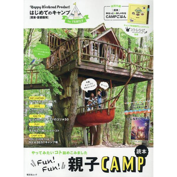 関東・首都圏発 はじめてのキャンプforファミリー [ムックその他]