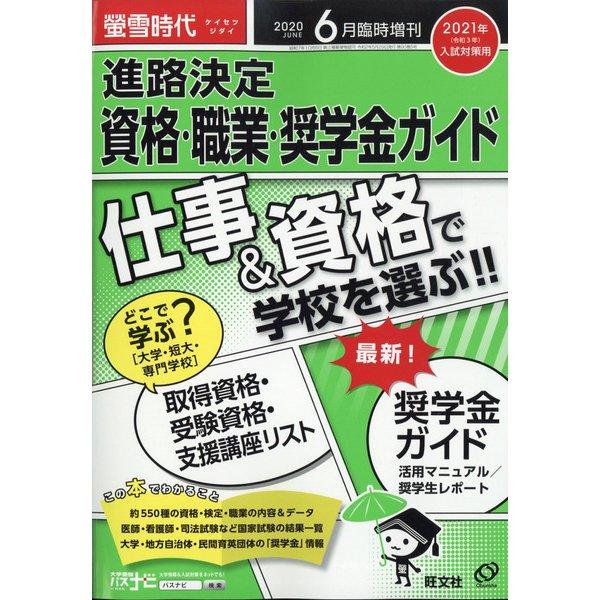 進路決定資格・職業・奨学金ガイド 2020年 06月号 [雑誌]