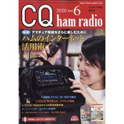 CQ ham radio (ハムラジオ) 2020年 06月号 [雑誌]