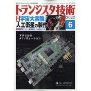 トランジスタ技術 (Transistor Gijutsu) 2020年 06月号 [雑誌]