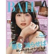 BAILA (バイラ) 2020年 07月号 [雑誌]