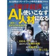 週刊 東洋経済 2020年 5/16号 [雑誌]