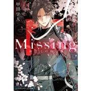Missing―神隠しの物語(メディアワークス文庫) [文庫]