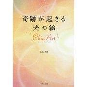 奇跡が起きる光の絵ChieArt(ゆほびかBOOKS) [単行本]