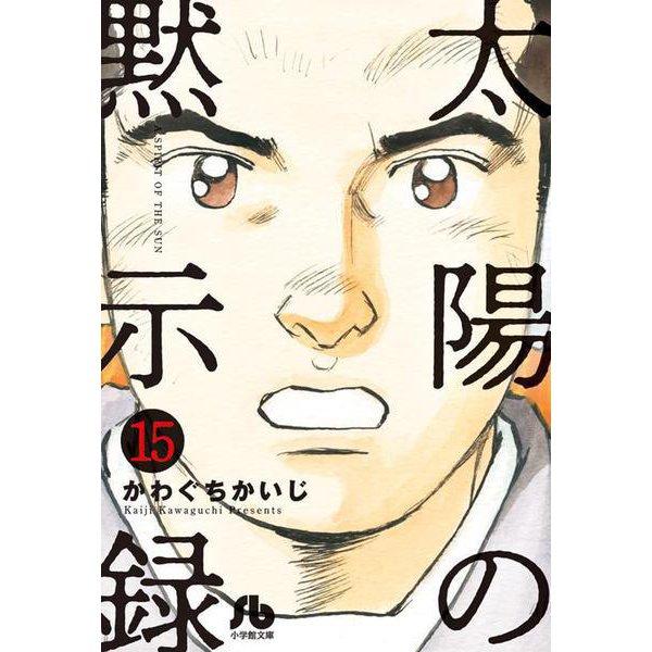 太陽の黙示録<15>(コミック文庫(青年)) [文庫]