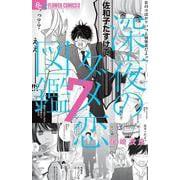 深夜のダメ恋図鑑<7>(フラワーコミックス α) [コミック]