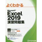 よくわかるMicrosoft Excel 2019演習問題集 [単行本]