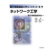 ネットワーク工学(電子情報通信レクチャーシリーズ〈B-9〉) [全集叢書]