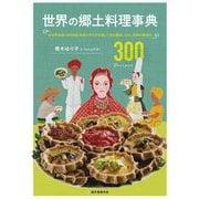 世界の郷土料理事典―全世界各国・300地域 料理の作り方を通して知る歴史、文化、宗教の食規定 [単行本]