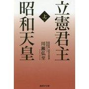 立憲君主 昭和天皇〈上〉(産経NF文庫) [文庫]