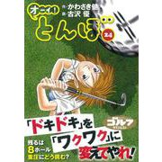 オーイ!とんぼ 24 (ゴルフダイジェストコミックス) [コミック]
