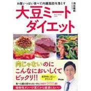 お腹いっぱい食べて内臓脂肪を落とす大豆ミートダイエット [単行本]