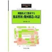 例題形式で探求する複素解析と幾何構造の対話(SGCライブラリ<159>) [全集叢書]