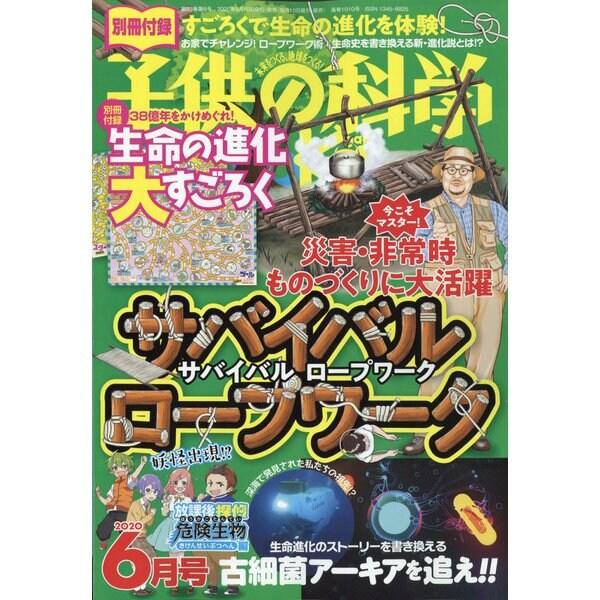 子供の科学 2020年 06月号 [雑誌]