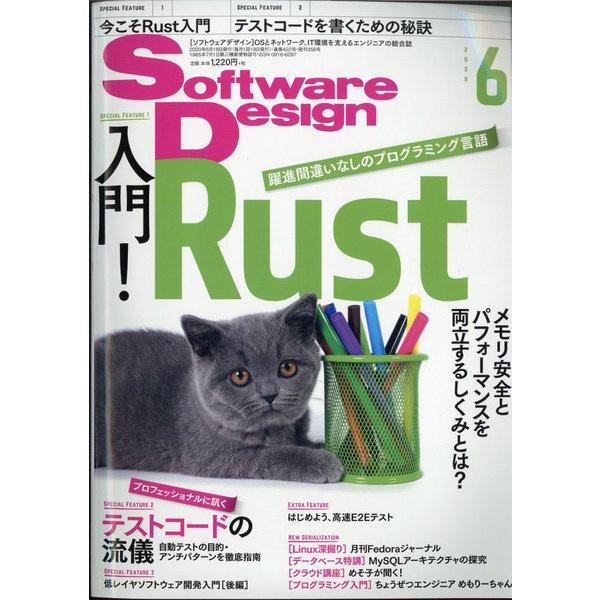Software Design (ソフトウエア デザイン) 2020年 06月号 [雑誌]