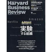 Harvard Business Review (ハーバード・ビジネス・レビュー) 2020年 06月号 [雑誌]