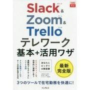 Slack & Zoom & Trelloテレワーク基本+活用ワザ(できるfit) [単行本]