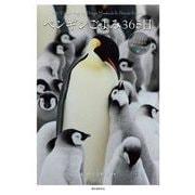 ペンギンごよみ365日―愛くるしい姿に出会う癒やしの瞬間 [全集叢書]
