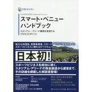 日本政策投資銀行Business Research スマート・ベニューハンドブック―スタジアム・アリーナ構想を実現するプロセスとポイント(DBJ BOOKs) [単行本]