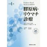 Evidence Based Medicineを活かす膠原病・リウマチ診療―東京女子医科大学病院膠原病リウマチ痛風センター編 第4版 [単行本]
