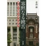 寡黙なる饒舌―建築が語る東京秘史 [単行本]