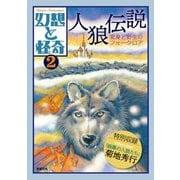 幻想と怪奇〈2〉人狼伝説 変身と野生のフォークロア [単行本]