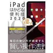 iPadはかどる! 便利技2020-iPad Pro/iPad mini/iPad Air/iPad全モデル対応 [単行本]